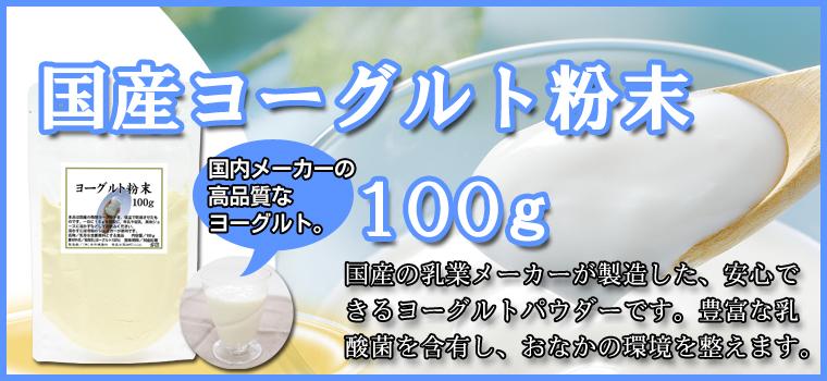 ヨーグルト粉末100g
