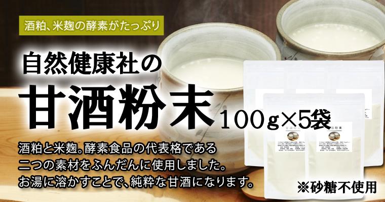 自然健康社の甘酒粉末100g×5袋