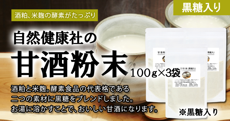 自然健康社の甘酒粉末100g×3袋(黒糖入り)