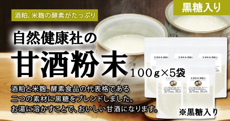 自然健康社の甘酒粉末100g×5袋(黒糖入り)