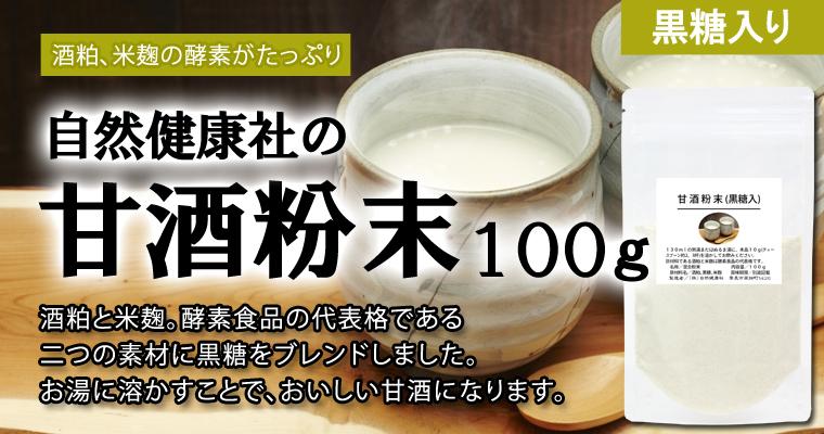 自然健康社の甘酒粉末100g(黒糖入り)