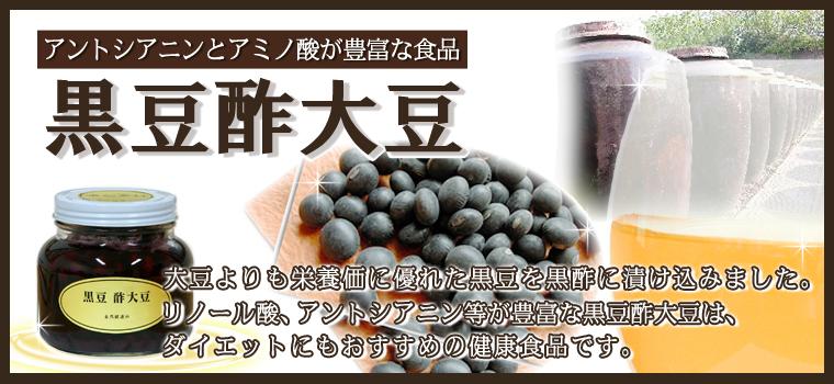 黒豆酢大豆