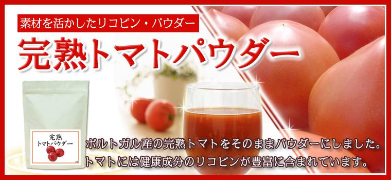 完熟トマトパウダー500g