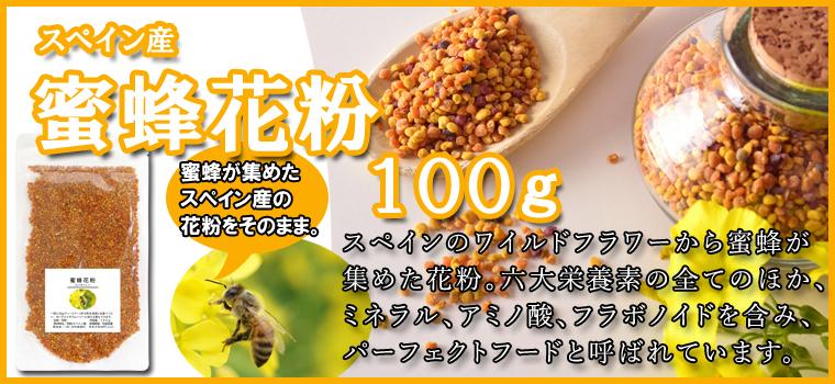 蜜蜂花粉100g