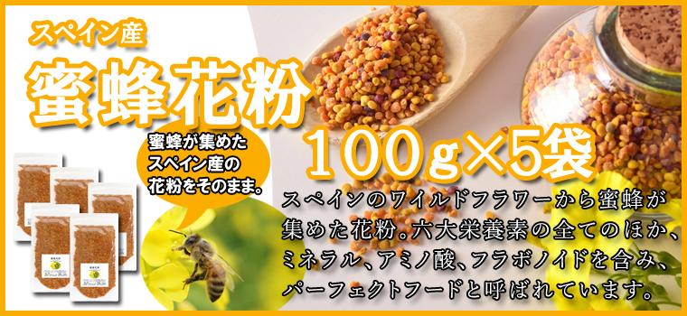 蜜蜂花粉500g