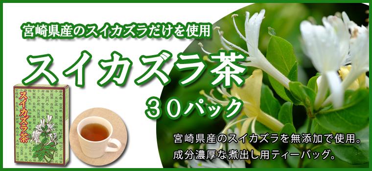 スイカズラ茶6g×32パック