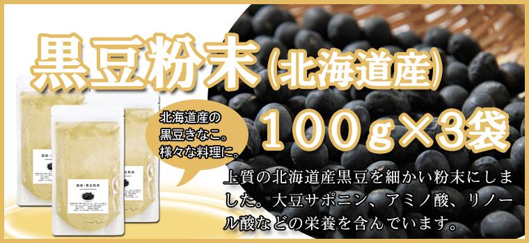 北海道産・黒豆粉末100g×3袋