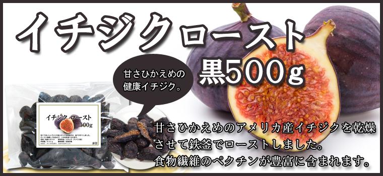 イチジクロースト黒500g