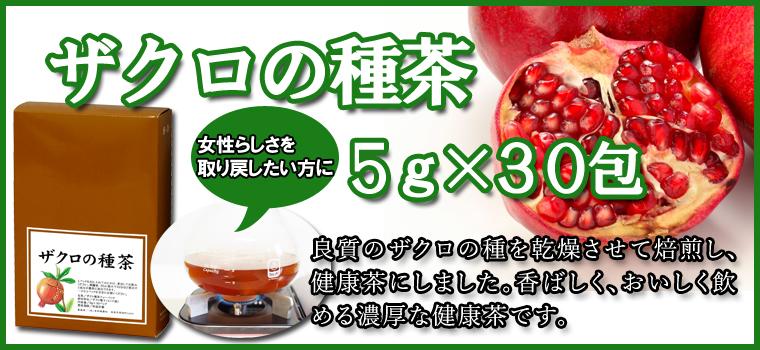 ザクロの種茶30パック