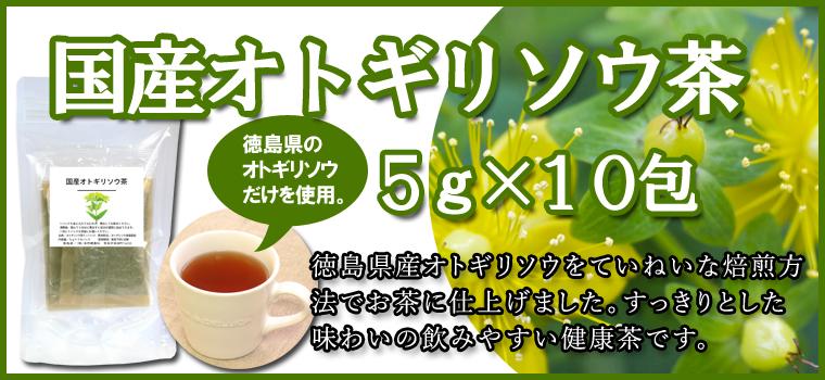 オトギリソウ茶5g×10パック