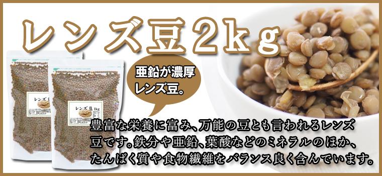 レンズ豆2kg