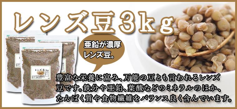 レンズ豆3kg