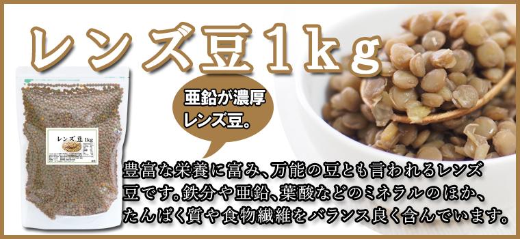 レンズ豆1kg