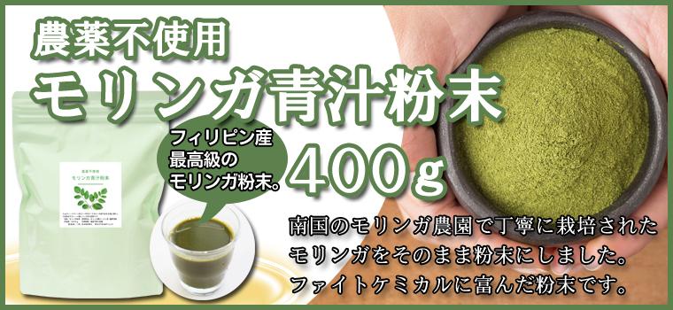 モリンガ青汁粉末400g