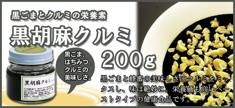 黒胡麻クルミ200g