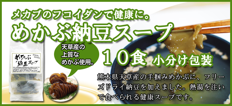 めかぶ納豆スープ10食