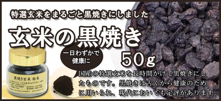 玄米の黒焼き50g
