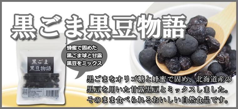 黒ごま黒豆物語55g