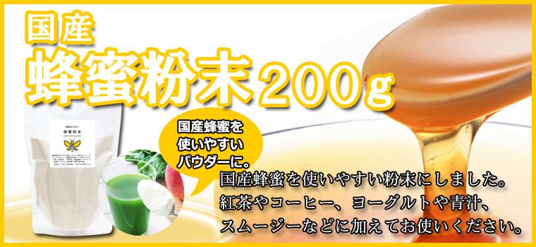 国産・蜂蜜粉末200g