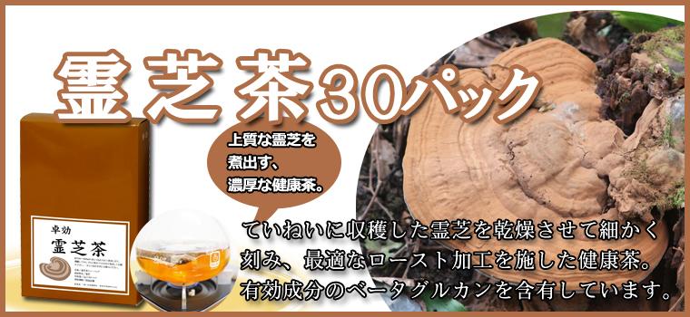 霊芝茶30パック