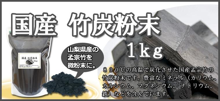 竹炭粉末1kg