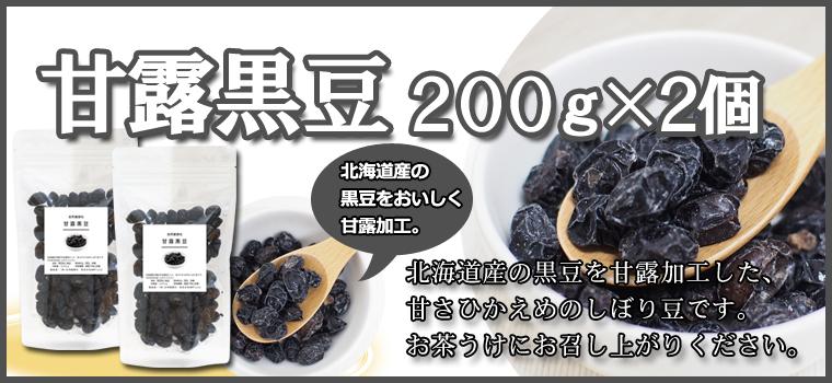 国産・甘露黒豆200g×2個