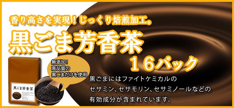 黒ごま芳香茶
