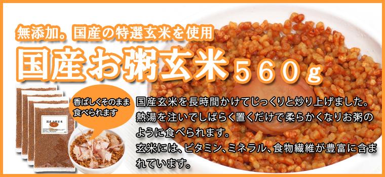 国産おかゆ玄米560g