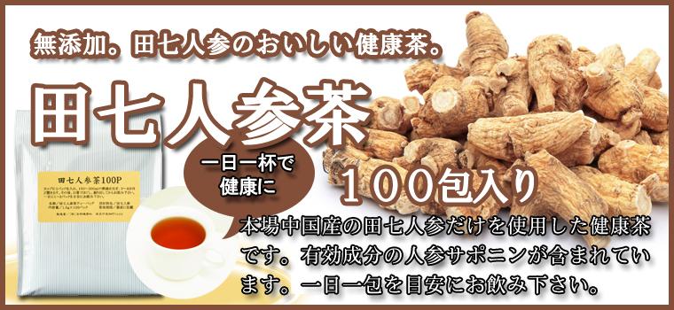 田七人参茶100パック