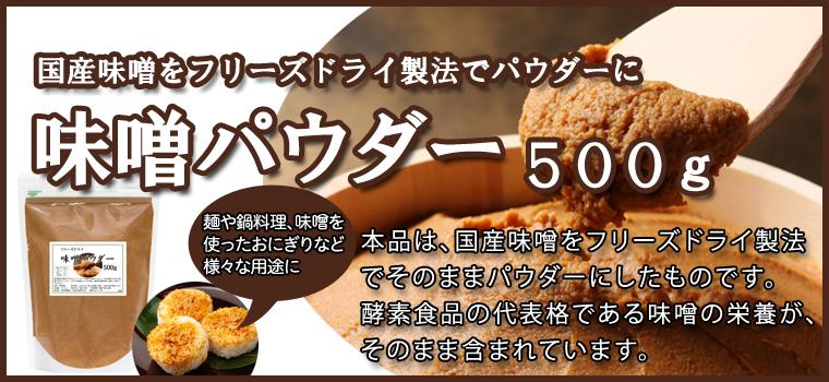 味噌パウダー500g