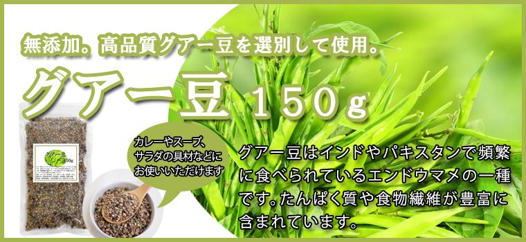 グアー豆の食物繊維300g