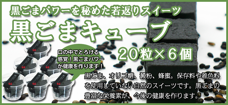 黒ごまキューブ・6カップ