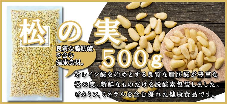 松の実500g