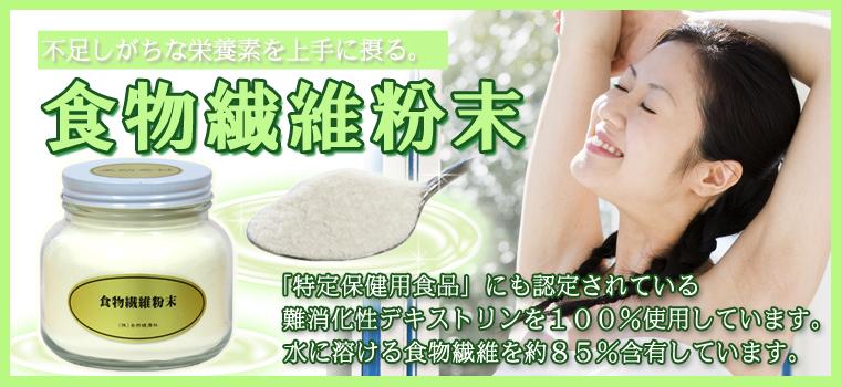 食物繊維粉末380g