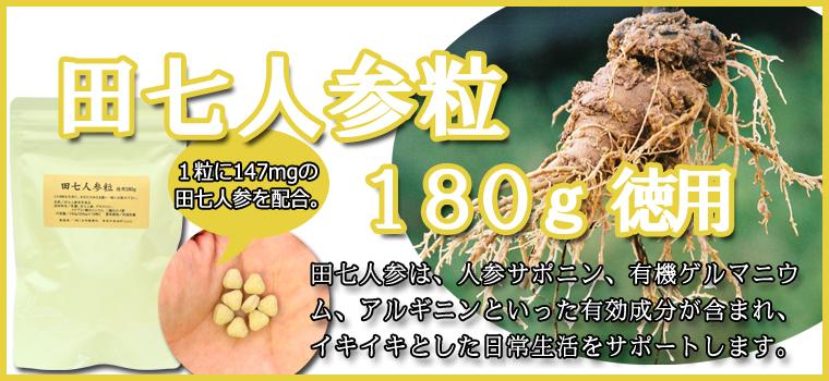 田七人参粒・徳用180g