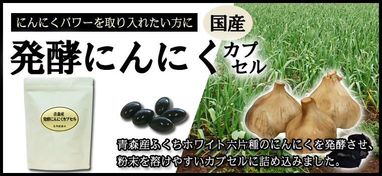 発酵にんにくカプセル・徳用300g