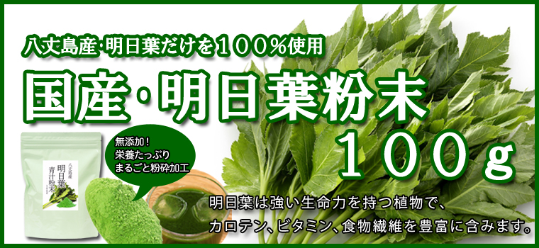 国産明日葉青汁粉末100g