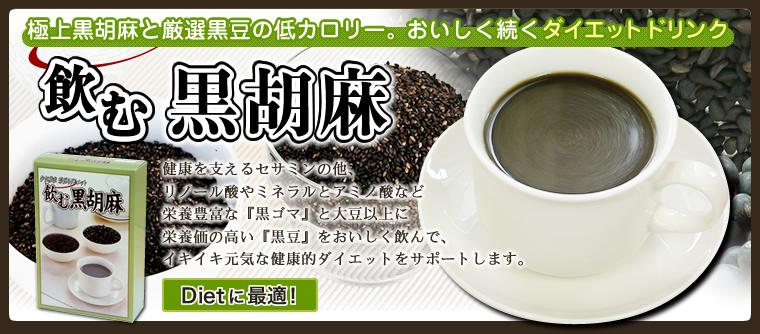 飲む黒胡麻・箱 20g×16食