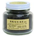 玄米の黒焼き・徳用160g