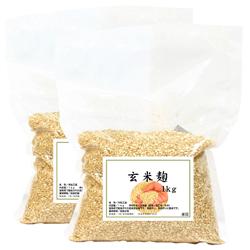 玄米麹1kg×2袋