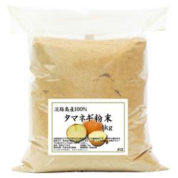 淡路島・玉ねぎ粉末1kg