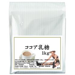 ココア乳糖・徳用1kg