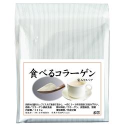 食べるコラーゲン・袋