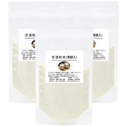 甘酒粉末100g×3袋(黒糖入り)