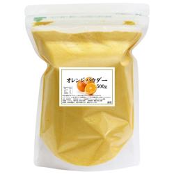 オレンジパウダー500g