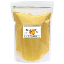 オレンジパウダー1kg