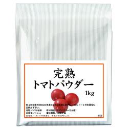 完熟トマトパウダー1kg