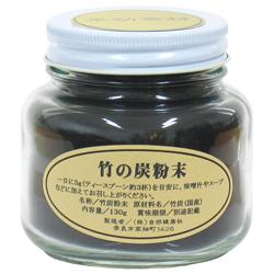 竹炭粉末130g