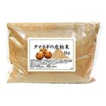 国産・玉ねぎ皮粉末1kg