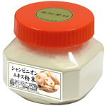 シャンピニオンエキス粉末1リットル